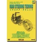 【Wick Visual Bureau】REAR STEERING TECHNIC 後輪轉動技術