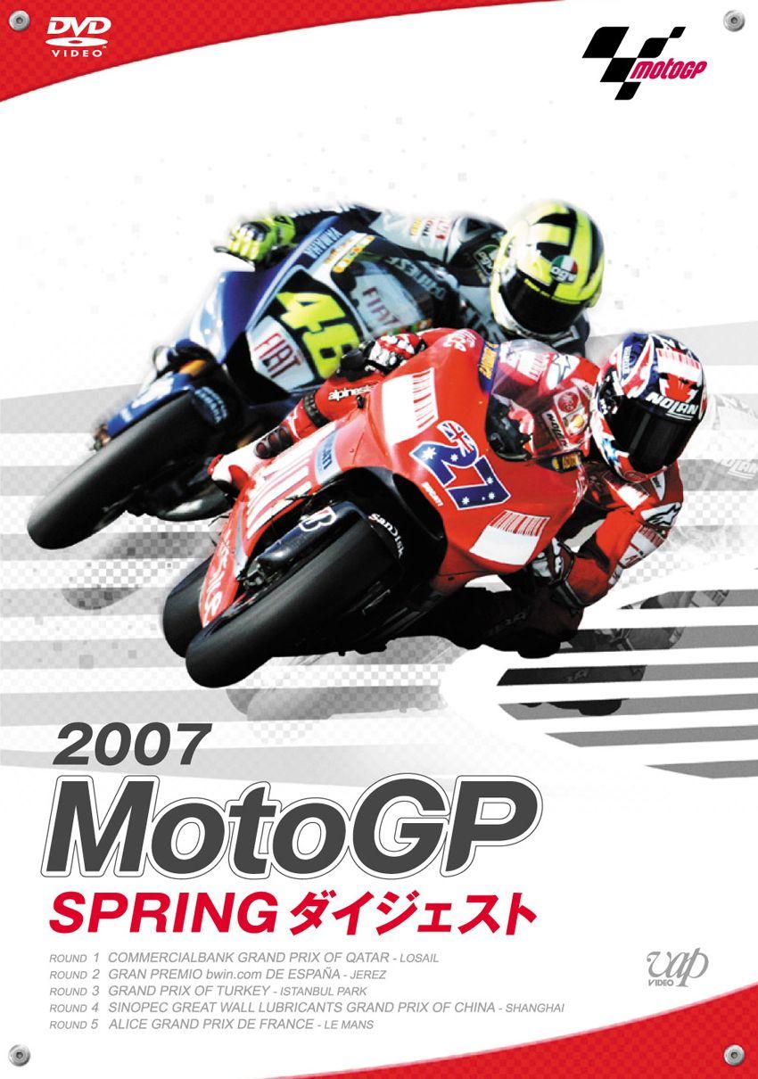 【Wick Visual Bureau】2007MotoGP SPIRING 摘要 - 「Webike-摩托百貨」