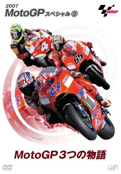 MotoGP Special3 MotoGP3 的故事