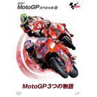 【Wick Visual Bureau】MotoGP Special3 MotoGP3 的故事