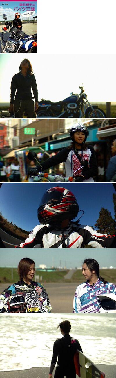 國井律子的摩托車三趣味 HAPPY-GO-LUCKY RIDE