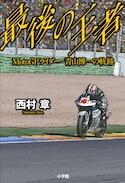 最後的王者 MotoGP騎士・青山博一的歷程