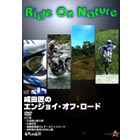 【Wick Visual Bureau】Ride On Nature