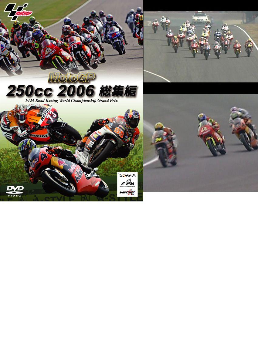 MotoGP 250cc 2006總集編