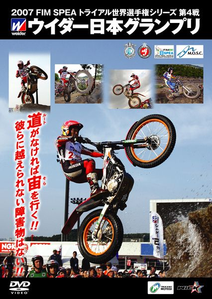 2007FIM SPEA 世界選手權考驗系列第4戰 Weider Japan(日本)GP