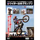 【Wick Visual Bureau】2007FIM SPEA 世界選手權考驗系列第4戰 Weider Japan(日本)GP