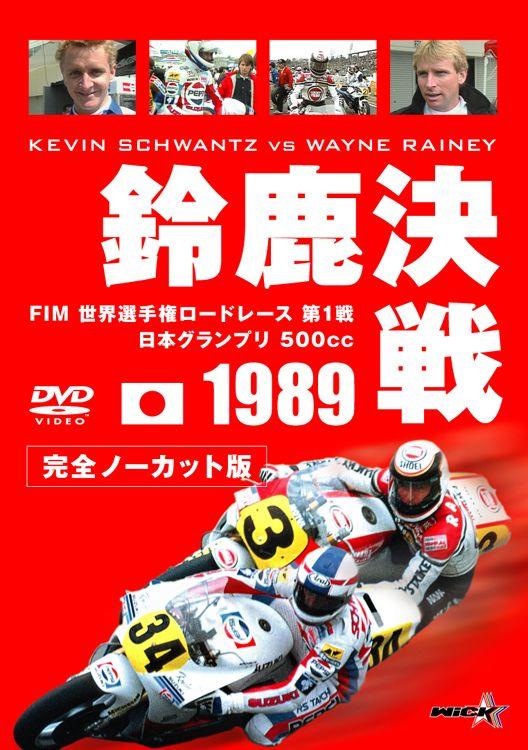 1989鈴鹿決戰 完全未刪除版 1989年W.G.P.第1戰Japan(日本)GP