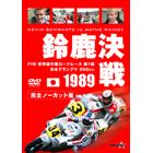 【Wick Visual Bureau】1989鈴鹿決戰 完全未刪除版 1989年W.G.P.第1戰Japan(日本)GP