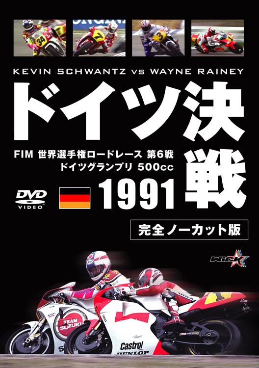 1991德國決戰 完全未刪除版 1991年W.G.P.第6戰Germany(德國)GP