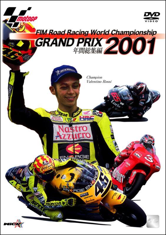 2001 GRAND PRIX 總集編