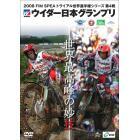 【Wick Visual Bureau】2008FIM SPEA世界選手權考驗系列第4戰Weider Japan(日本)GP