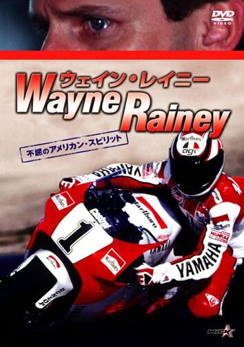 Wayne Rainey 〜不屈的美國精神〜