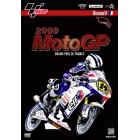 【Wick Visual Bureau】2009MotoGP 公式DVD Round4 France(法國)GP