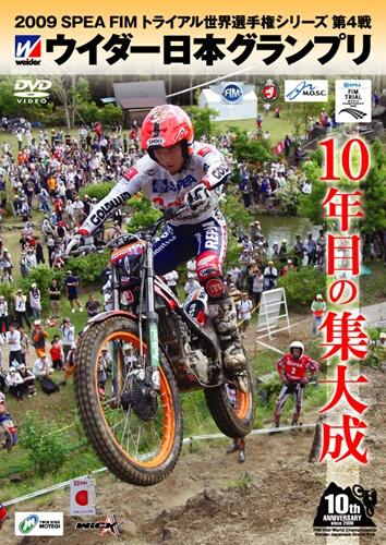 2009 SPEA FIM世界選手權考驗系列第4戰 Weider Japan(日本)GP
