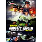【Wick Visual Bureau】MotoGP Onboard Special 2004-2010