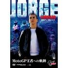 【Wick Visual Bureau】JORGE Lorenzo MotoGP 王者的軌跡
