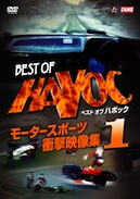 BEST OF HAVOC 1  Motor Sports・衝撃映像集