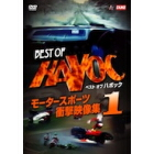 【Wick Visual Bureau】BEST OF HAVOC 1  Motor Sports・衝撃映像集