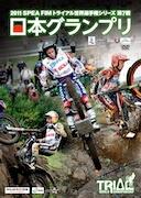2011SPEA FIM考驗 世界選手權系列第7戰 Japan(日本)GP