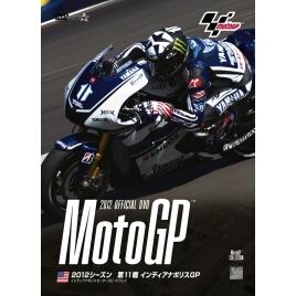 2012MotoGP Round 11 Indianapolis(印第安納波利斯)スGP