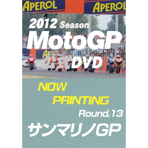 2012MotoGP Round 13 San Marino(聖馬利諾)GP