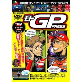 MotoGP PRESS vol.02 Round 3 Portugal(葡萄牙)/Round 4France(法國)