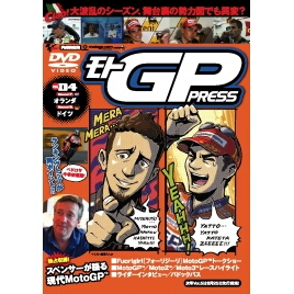MotoGP PRESS vol.04 Round 7 Netherlands(荷蘭)/Round 8德國