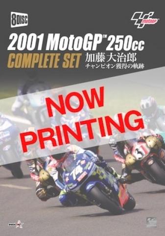 2001 W.G.P. 250cc 加藤大治郎獲得世界冠軍的軌跡完整組套