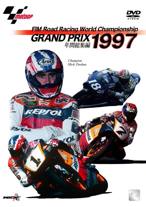 1997 GRAND PRIX 總集編