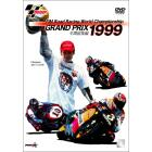 【Wick Visual Bureau】1999 GRAND PRIX 總集編