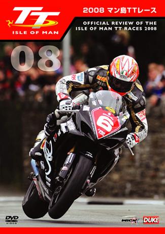 曼島TT2008