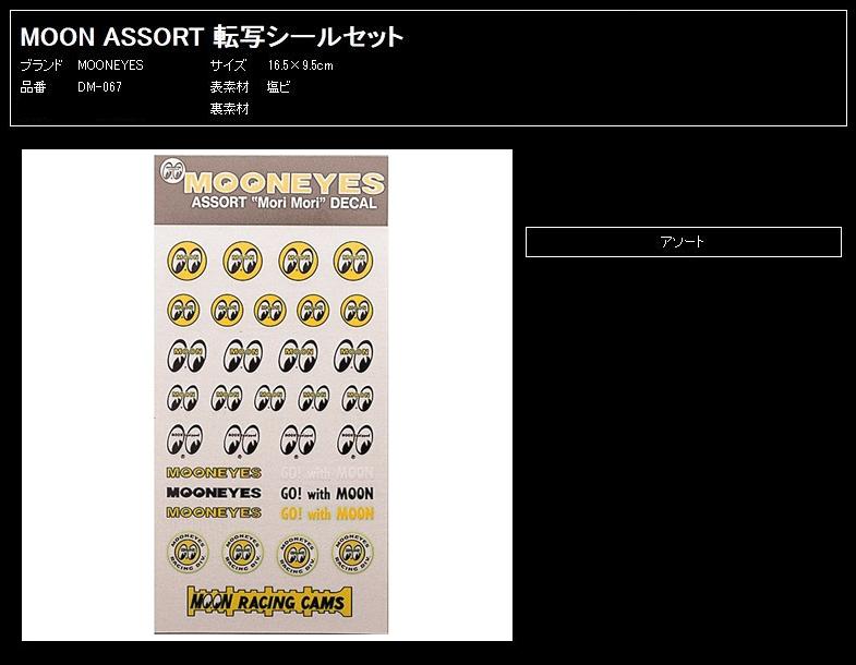 【MOON EYES】MOON ASSORT Decal 貼紙 - 「Webike-摩托百貨」