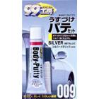 SOFT99:ソフト99/うすづけパテ シルバーメタリック