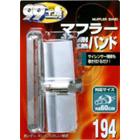 ソフト99:SOFT99/99工房 マフラー耐熱バンド