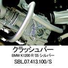 【SW-MOTECH】引擎保桿