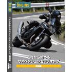 【OHLINS】懸吊設定DVD「就從現在開始懸吊設定・實踐編」
