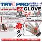 【ETHOS】TRY-1PRO TR81P EZ手套