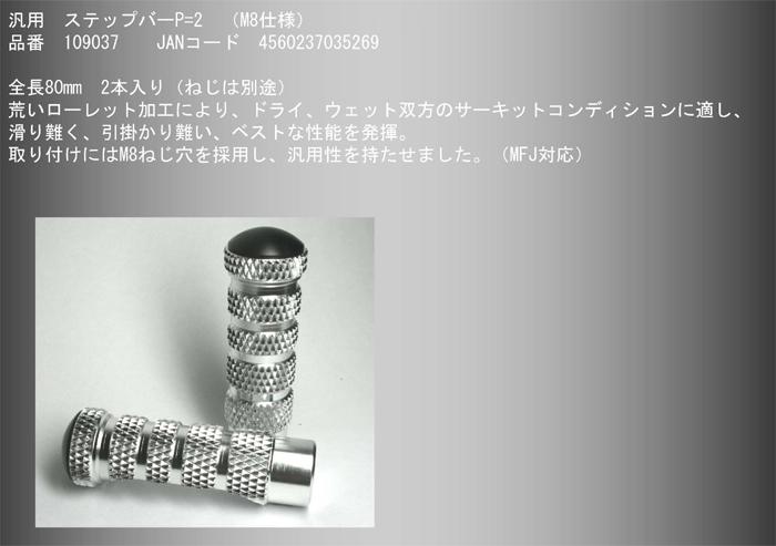 【TaGu(田口製作所)】腳踏桿 - 「Webike-摩托百貨」