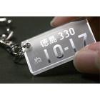 アルタシステム/愛車ナンバープレートオリジナル携帯ストラップ 【中型バイク】