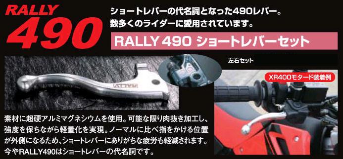 RALLY490 短拉桿組