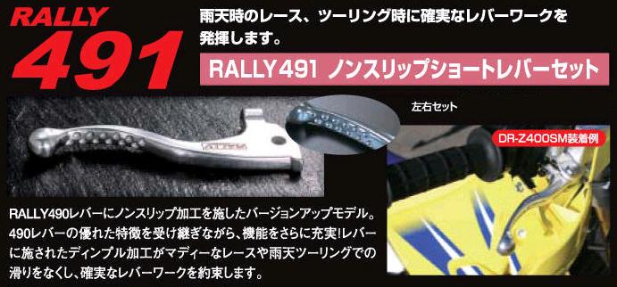 RALLY491 防滑型短拉桿組
