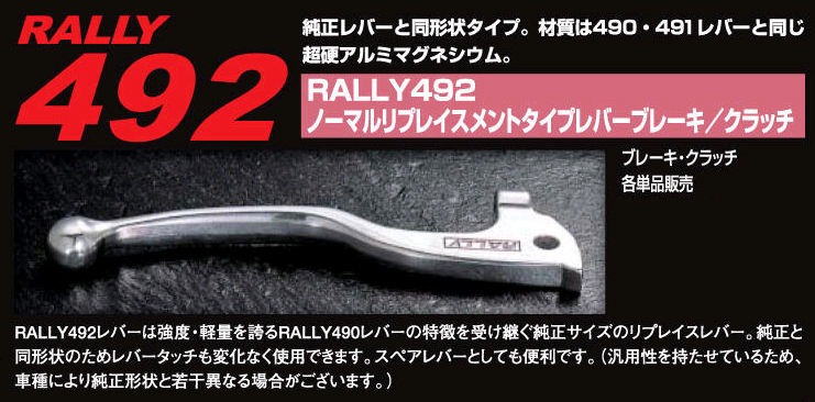 RALLY 492 Normal replacement type brake lever