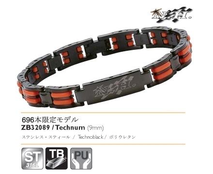 Technum 手環