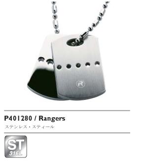 Rangers垂飾