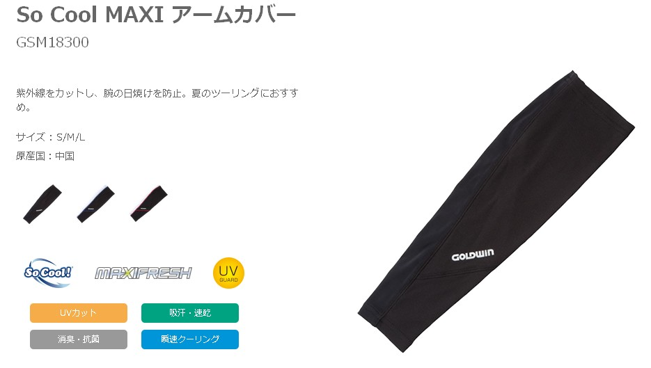 【GOLDWIN】So Cool MAXI 手臂護套組 - 「Webike-摩托百貨」