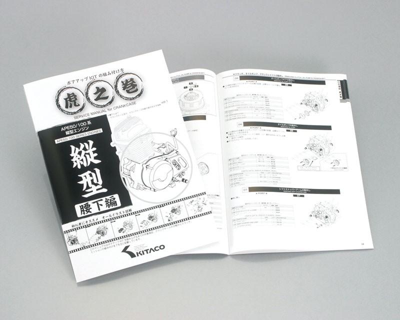 APE 系引擎用 虎之卷(下座編)