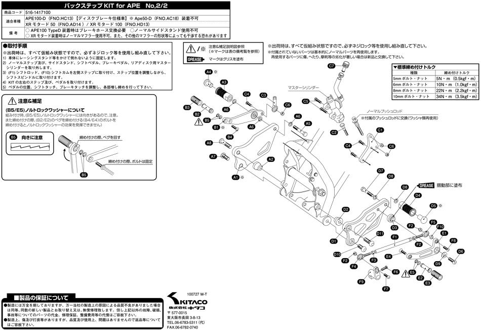 【KITACO】腳踏後移套件 X-Type - 「Webike-摩托百貨」