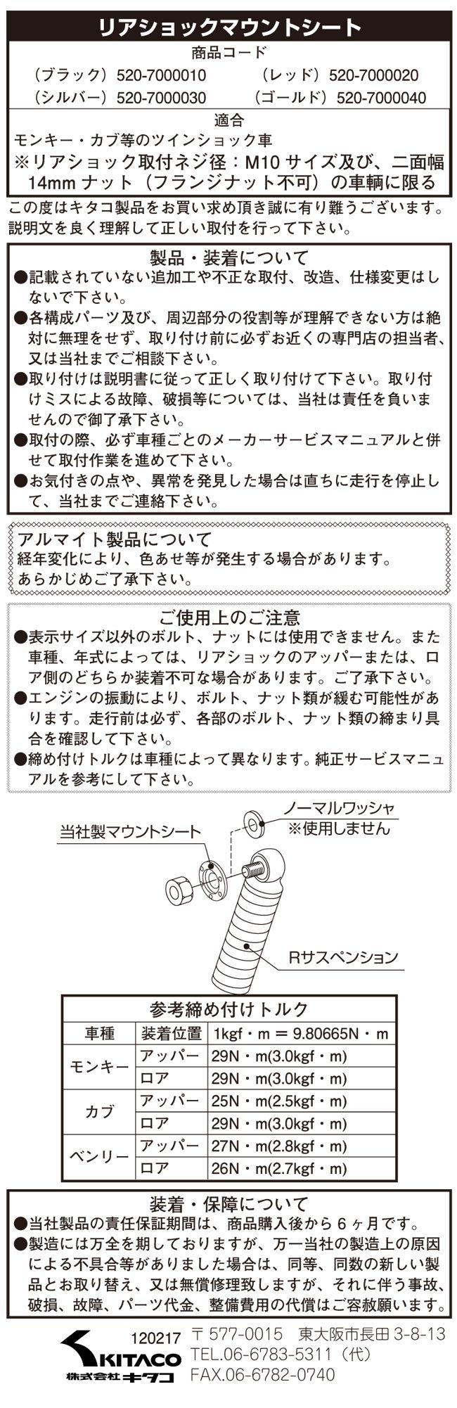 【KITACO】後避震器固定座墊片 - 「Webike-摩托百貨」