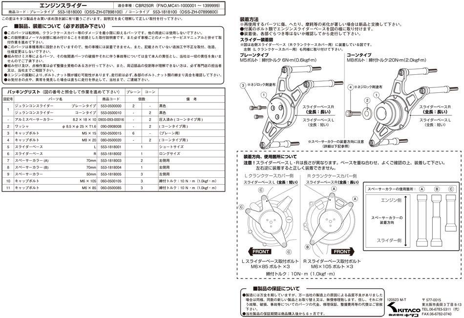 【KITACO】引擎防倒滑塊(防倒球) - 「Webike-摩托百貨」