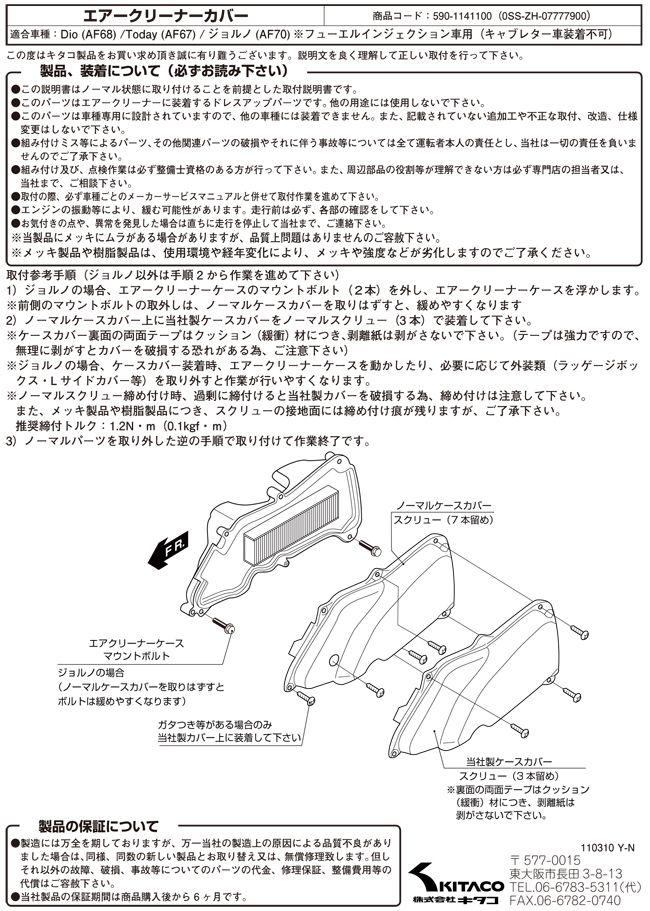 【KITACO】空氣濾清器飾蓋 - 「Webike-摩托百貨」